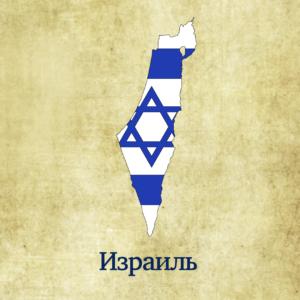 img_flags_russian_israel