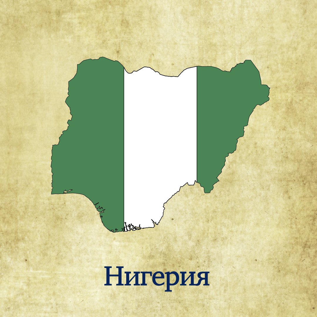 img_flags_russian_nigeria