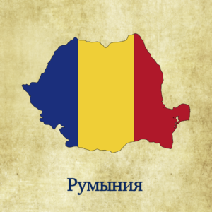img_flags_russian_romania