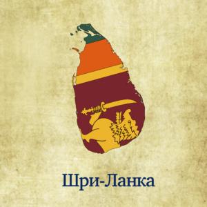 img_flags_russian_sri_lanka