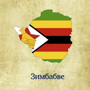 img_flags_russian_zimbabwe