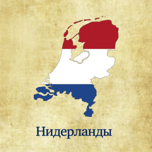 img_flags_russian_netherlands