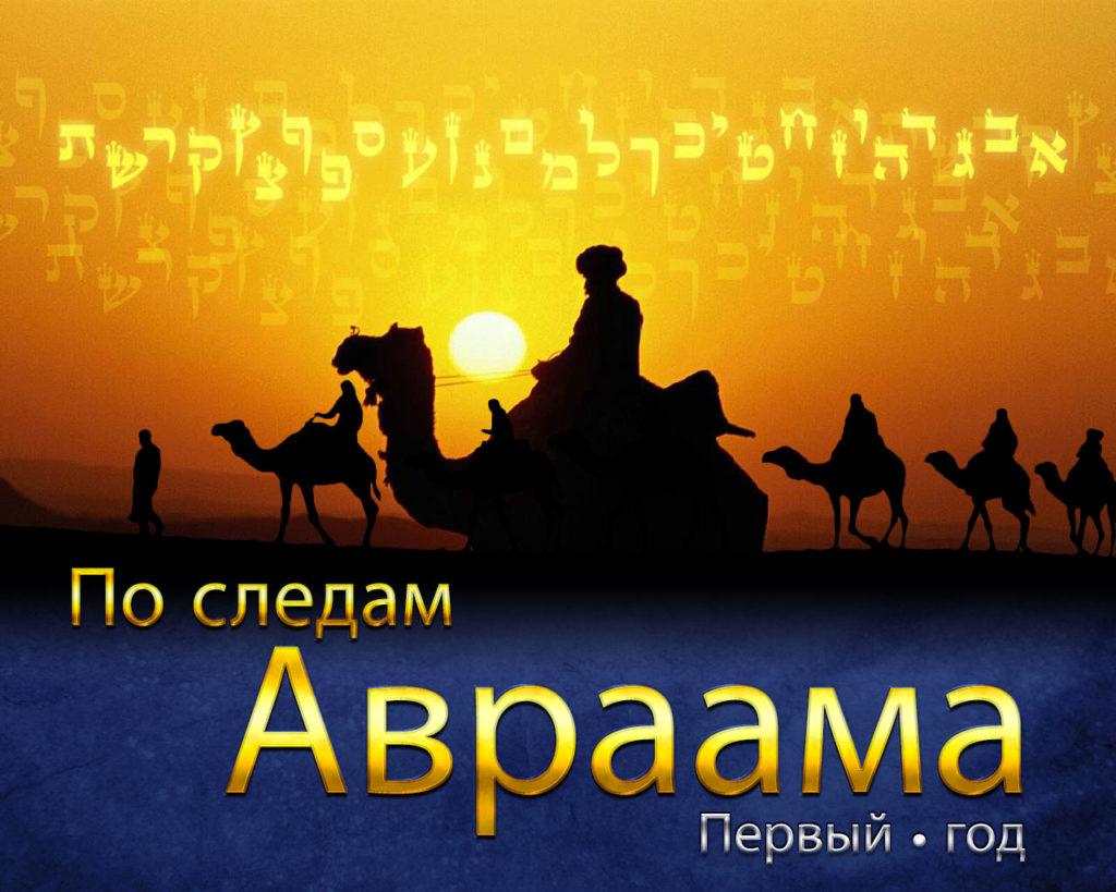 img_shuvu_footsteps_of_avraham_1280x1024_RUS