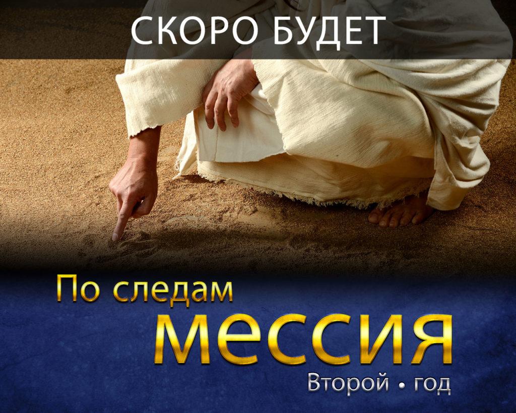 img_shuvu_footsteps_of_messiah_1280x1024_RUS