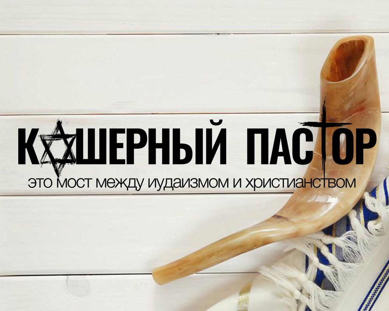 img_shuvu_kosher_pastor_1280x1024_RUS